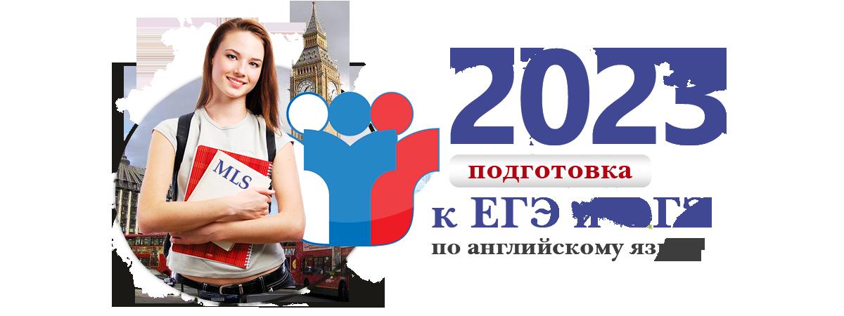 Подготовка к ЕГЭ по английскому языку 2017 на все 100