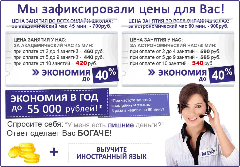 Цены на изучение английского, немецкого, итальянского языка по скайпу в Mobile Language School